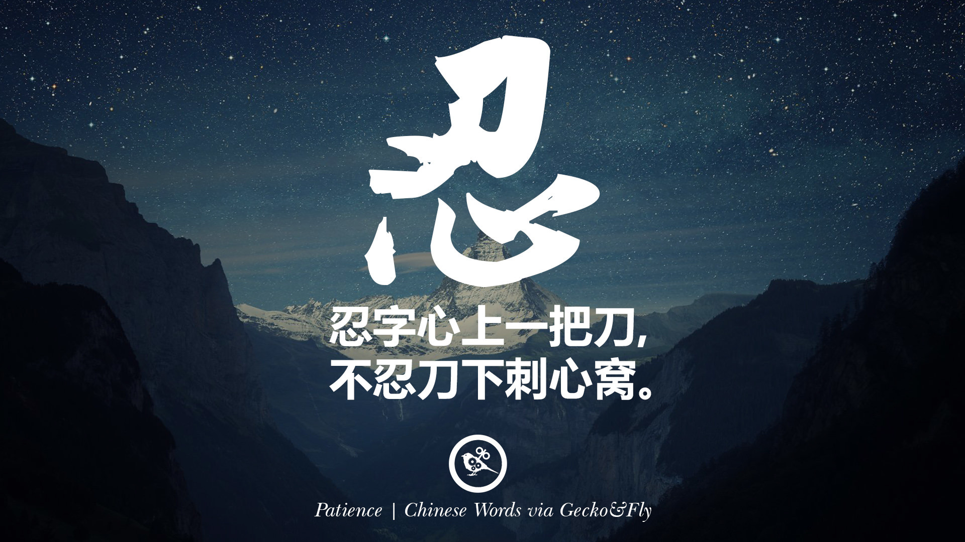 Res: 1920x1080, The Chinese word (also Japanese Kanji) for patience is 忍, it consist of 2  other Chinese characters, ...