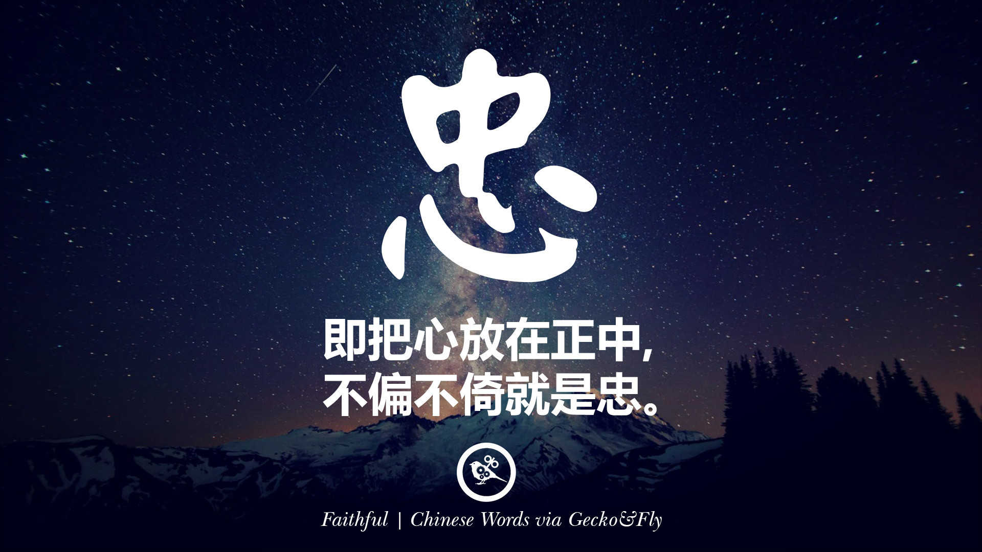 Res: 1920x1080, 忠 means faithful or loyalty, it too consist of 2 characters, which is 中  (Middle) and 心 (Heart).