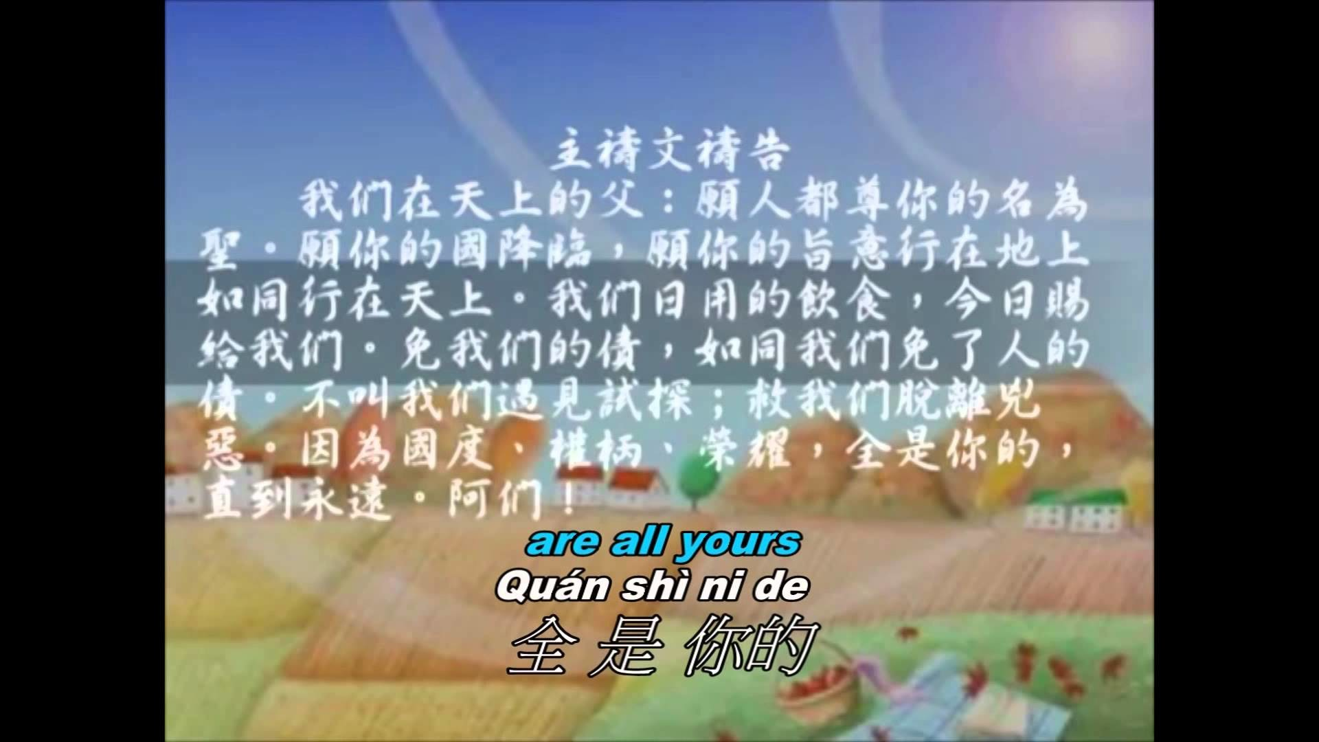 Res: 1920x1080, The Lord's Prayer in Chinese