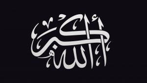 Allahu wallpapers