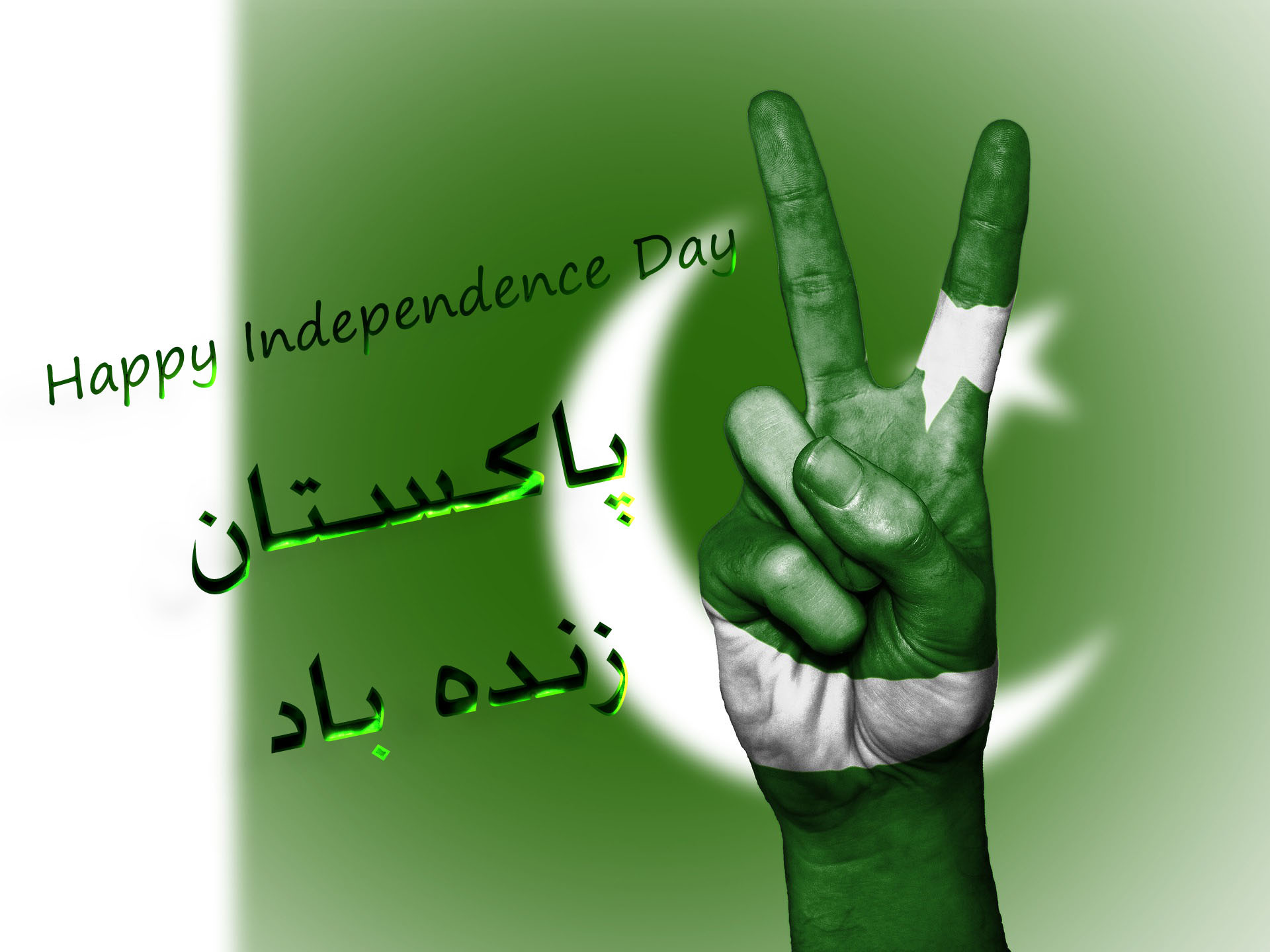 Res: 1920x1440, Green Pakistan flag, Pakistan Independence Day HD Wallpaper 2017