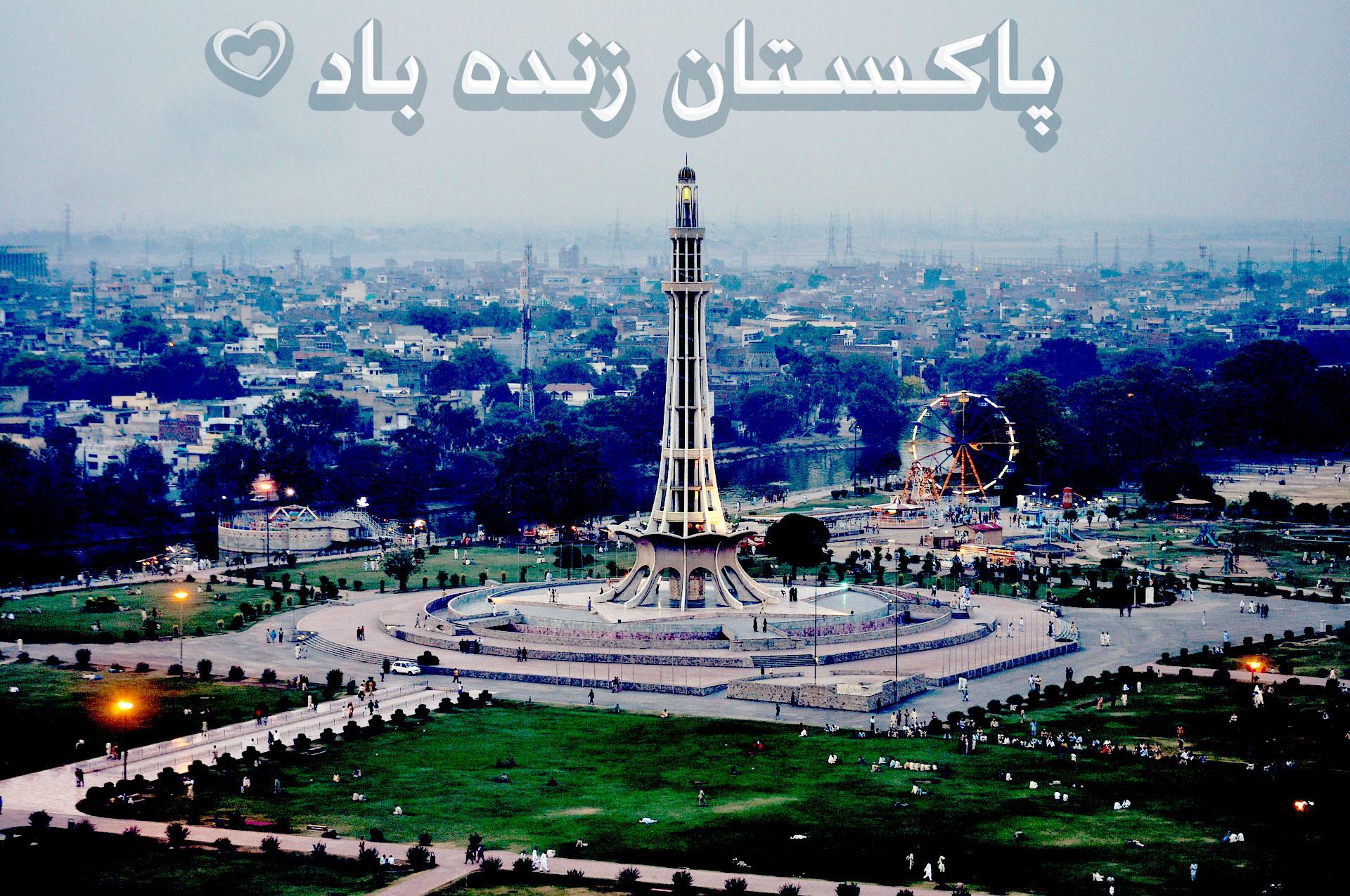 Res: 1920x1275, Minar e Pakistan Wallpaper in Urdu