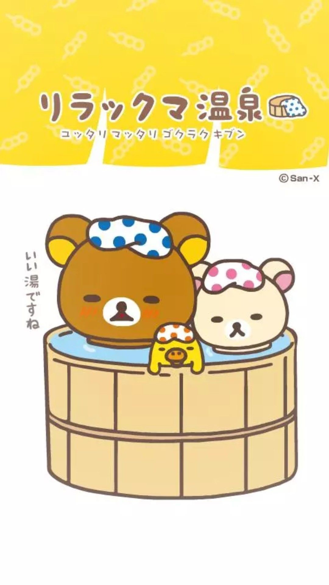 Res: 1080x1920, Rilakkuma Wallpaper, Iphone Wallpapers, December, Iphone Backgrounds