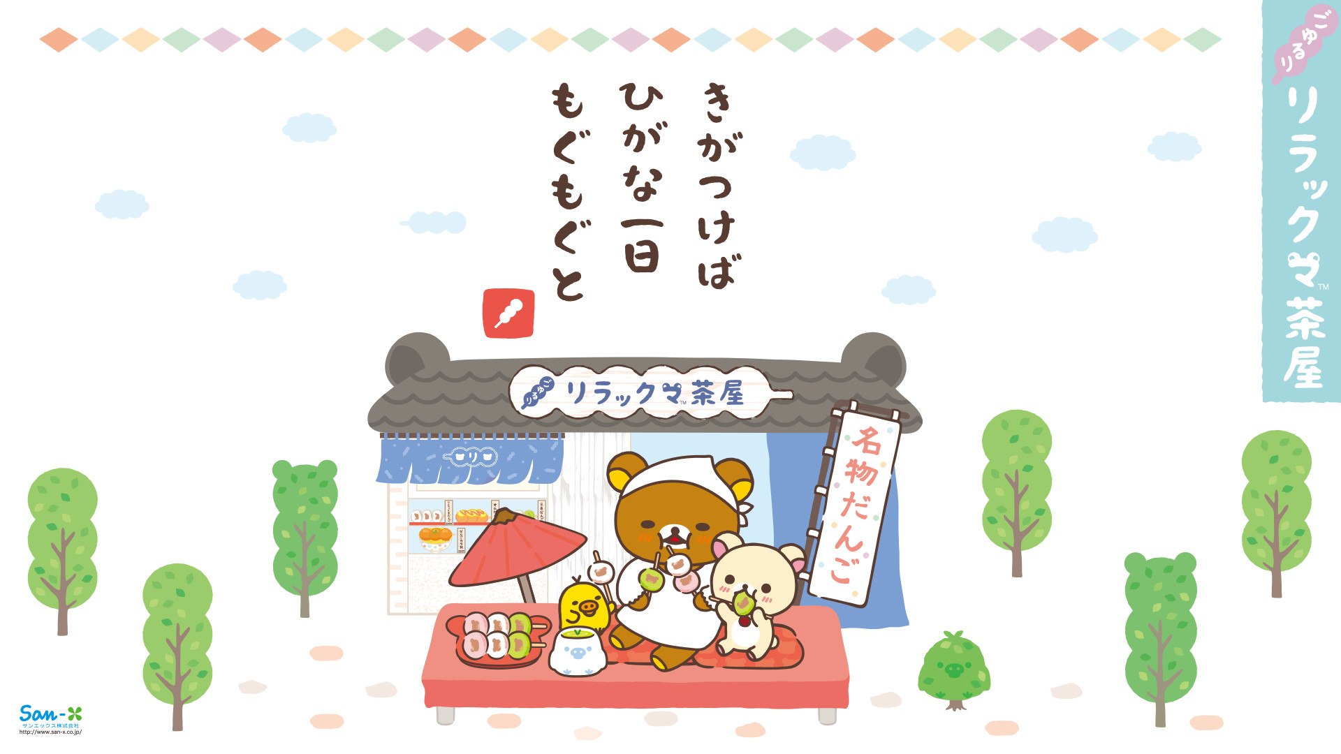 Res: 1920x1080, Korilakkuma Strawberry Bunny Series Desktop Wallpaper