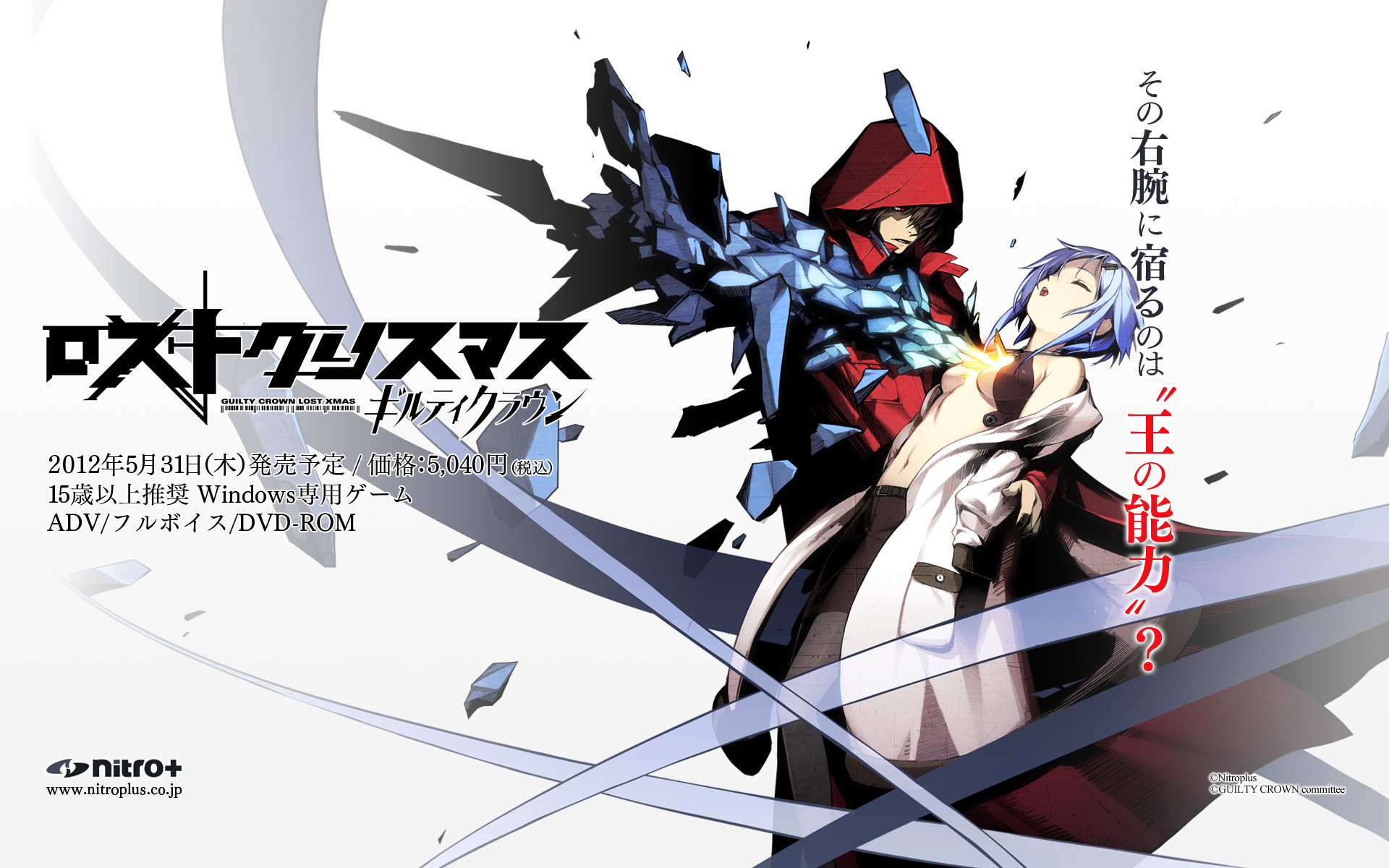 Res: 1920x1200, GUILTY CROWN: Lost Christmas · download GUILTY CROWN: Lost Christmas image