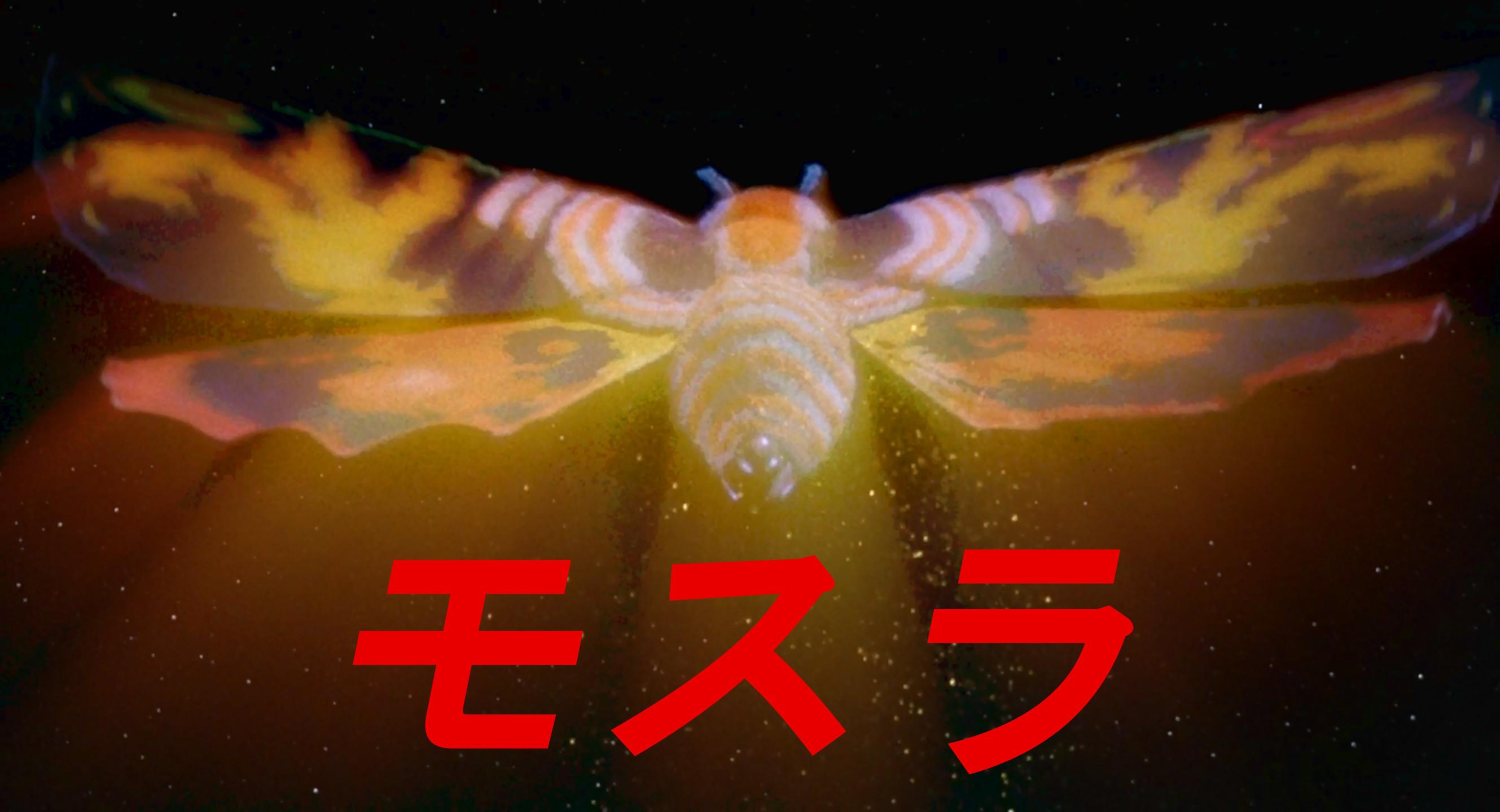 Res: 2658x1440, ... Mothra (1992) Wallpaper -  by ThatSilkyBoy