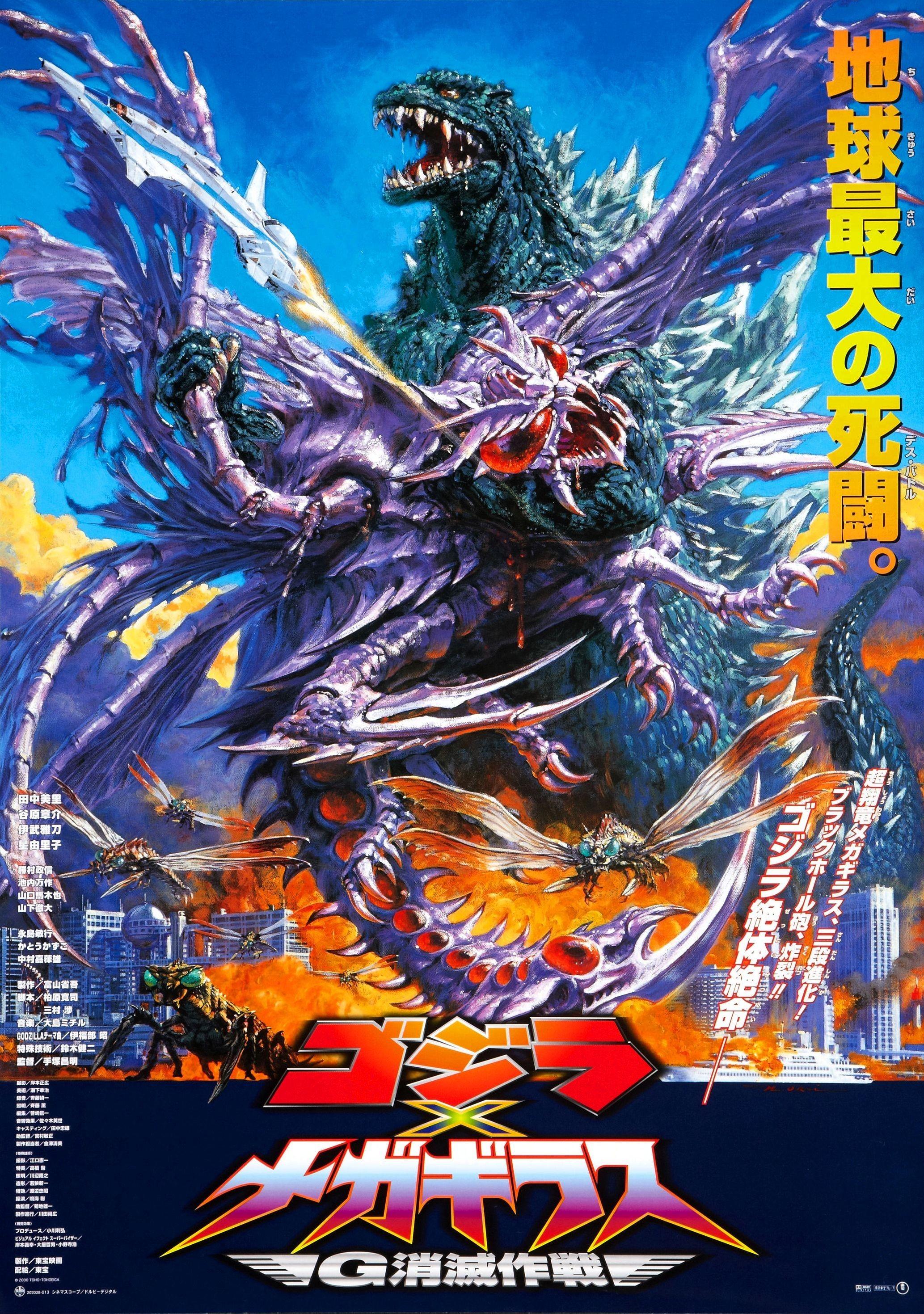 Res: 2067x2940, Mothra Vs Godzilla - Monster B Movie Posters Wallpaper Image   In ..