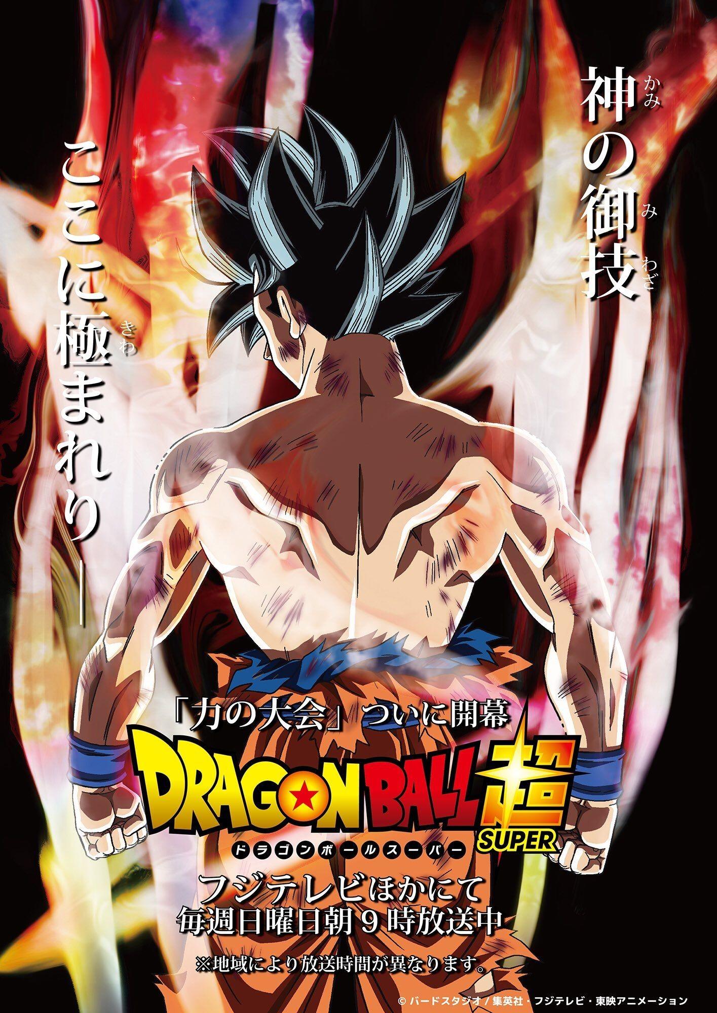 Res: 1415x2000, Goku New Form Wallpaper For iPhone - Best Wallpaper HD